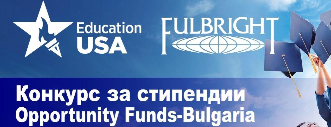 """Комисия """"Фулбрайт"""" обявява конкурс за """"Opportunity Funds – Bulgaria"""" 2019"""
