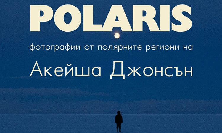 Polaris Photo Exhibition
